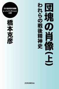 団塊の肖像 (上) われらの戦後精神史