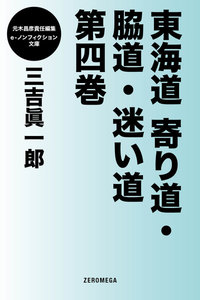 東海道寄り道・脇道・迷い道 第4巻