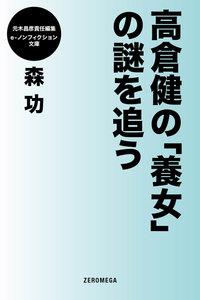 高倉健の「養女」の謎を追う