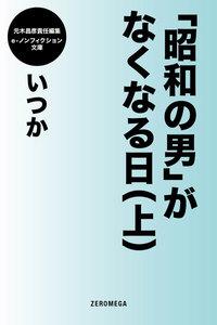 「昭和の男」がなくなる日
