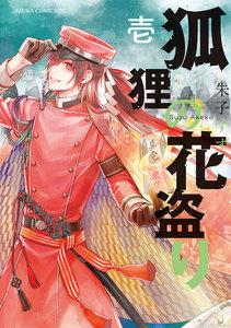 狐狸の花盗り 第壱巻 電子書籍版
