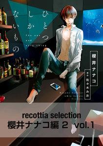 recottia selection 櫻井ナナコ編2 vol.1
