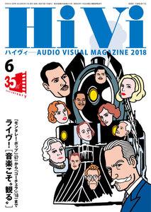 HiVi(ハイヴィ) 2018年6月号