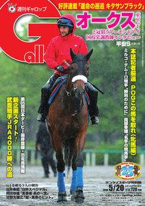 週刊Gallop(ギャロップ) 5月20日号