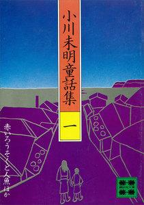 小川未明童話集 (1) 電子書籍版