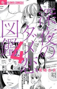 深夜のダメ恋図鑑 4巻