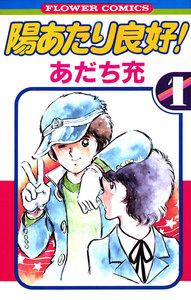 表紙『陽あたり良好!(全5巻)』 - 漫画