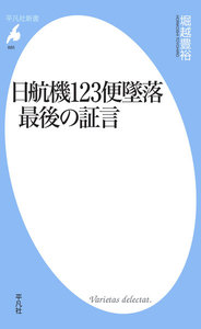 日航機123便墜落 最後の証言