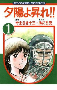 表紙『夕陽よ昇れ!!(全2巻)』 - 漫画