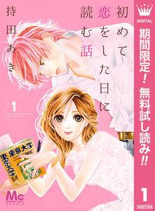 初めて恋をした日に読む話【期間限定無料】 (1)