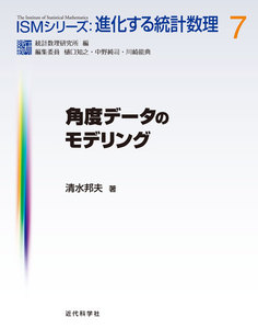 ISMシリーズ:進化する統計数理