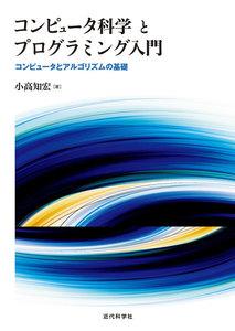 コンピュータ科学とプログラミング入門