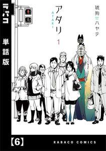 アタリ【単話版】 (6) 電子書籍版