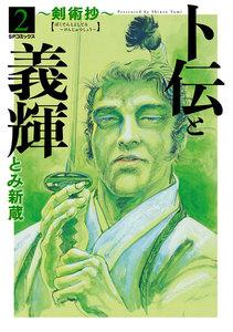 卜伝と義輝~剣術抄~ 2巻