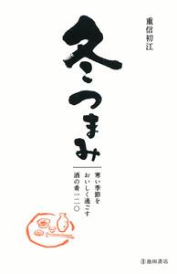 冬つまみ 寒い季節をおいしく過ごす酒の肴一二〇(池田書店)