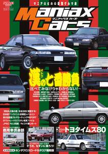 自動車誌MOOK Maniax Cars Vol.07