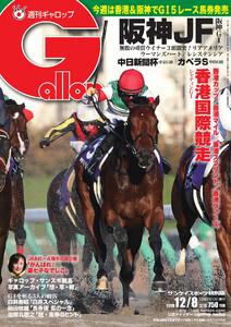 週刊Gallop(ギャロップ) 12月8日号