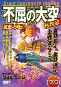 不屈の大空 飛翔篇 航空人列伝 電子書籍版