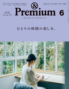 &Premium (アンド プレミアム) 2020年 6月号 [ひとりの時間の楽しみ。]