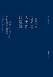 恋愛資本主義社会のためのモテ強戦略論 電子書籍版
