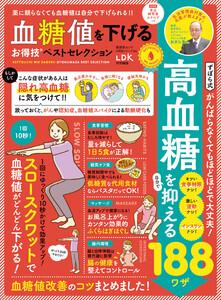 晋遊舎ムック お得技シリーズ184 血糖値を下げるお得技ベストセレクション 電子書籍版