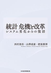統計 危機と改革 システム劣化からの復活 電子書籍版