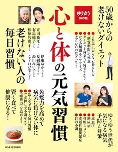 ゆうゆう 2021年2月号増刊 スペシャル版