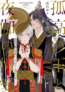 【単話】孤高の王と夜伽の情愛