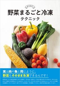 野菜まるごと冷凍テクニック 電子書籍版