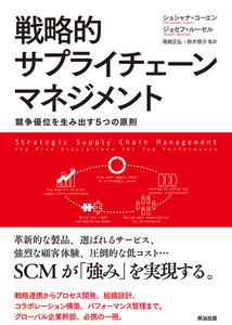 戦略的サプライチェーンマネジメント ― 競争優位を生み出す5つの原則 電子書籍版