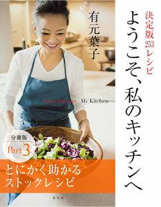 ようこそ、私のキッチンへ 分冊版 Part3 とにかく助かるストックレシピ