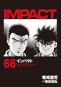 IMPACT インパクト 66巻