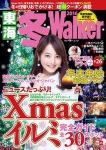 東海冬Walker2016