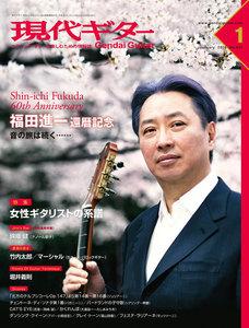 月刊現代ギター 2016年1月号 No.625