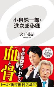 小泉純一郎・進次郎秘録