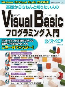 基礎からきちんと知りたい人のVisual Basicプログラミング入門 電子書籍版