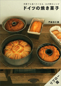 何度でも食べたくなる、わが家のレシピ ドイツの焼き菓子[リフロー版]