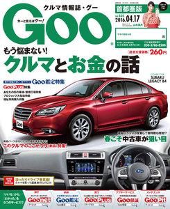 Goo 2016.04.17 スペシャル版