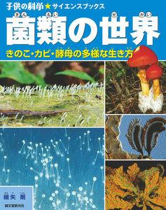 菌類の世界