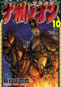 ナポレオン ―覇道進撃― 10巻