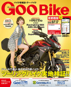 GooBike 2016年7月号 スペシャル版