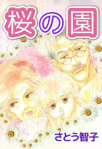 桜の園 電子書籍版