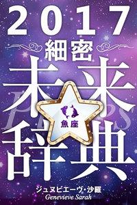 2017年占星術☆細密未来辞典
