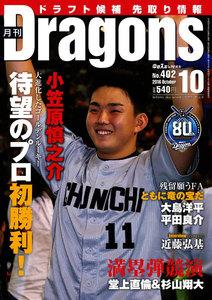 月刊 Dragons ドラゴンズ 2016年10月号