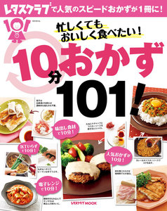 忙しくてもおいしく食べたい!10分おかず101!