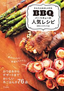 かんたん&おしゃれな バーベキューの人気レシピ(立東舎 料理の本棚)