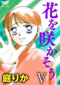 花を咲かそう(分冊版) 【5】