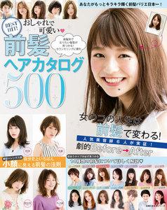 BEST HIT!  おしゃれで可愛い 前髪ヘアカタログ500