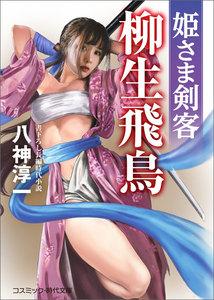 姫さま剣客 柳生飛鳥 電子書籍版