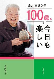 100歳。今日も楽しい